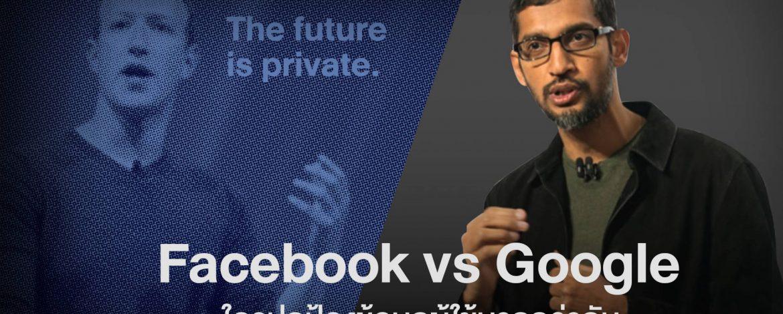 เปรียบเทียบ Google vs Facebook ปี 2019 ใครใส่ใจความเป็นส่วนตัวมากกว่ากัน